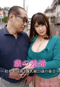 歳の差婚 ~初老夫58歳と爆乳嫁23歳の場合~ Episode.01