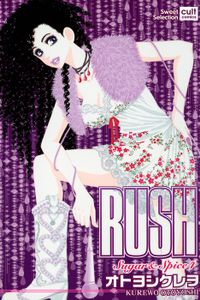 RUSH〈Sugar&Spice4〉