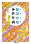 絶滅寸前季語辞典(ちくま文庫)