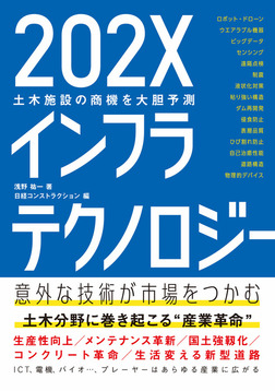 202Xインフラテクノロジー 土木施設の商機を大胆予測-電子書籍