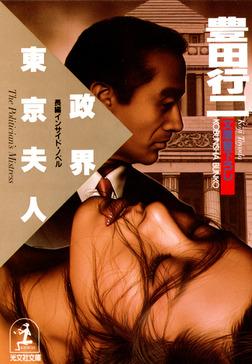 政界東京夫人-電子書籍