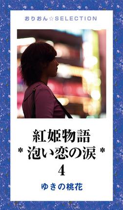 紅姫物語*泡い恋の涙* 4-電子書籍