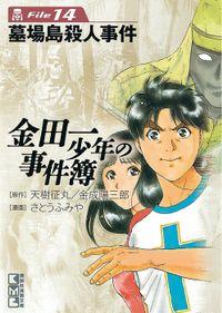 金田一少年の事件簿 File(14)
