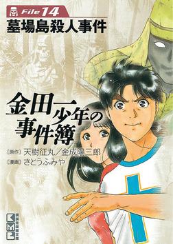 金田一少年の事件簿 File(14)-電子書籍