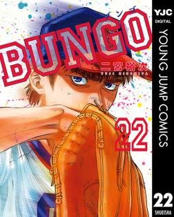 BUNGO―ブンゴ― 22-電子書籍