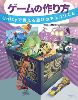 ゲームの作り方 Unityで覚える遊びのアルゴリズム-電子書籍