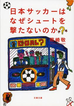 日本サッカーはなぜシュートを撃たないのか?-電子書籍
