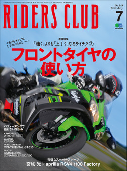RIDERS CLUB 2019年7月号 No.543-電子書籍