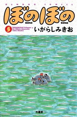 ぼのぼの(5)-電子書籍