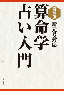 増補版 算命学占い入門-電子書籍