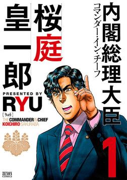 内閣総理大臣 桜庭皇一郎 1巻-電子書籍