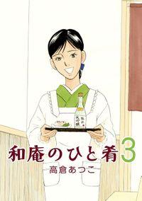 和庵のひと肴 / 3