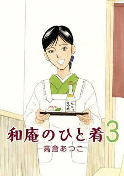 和庵のひと肴 / 3-電子書籍