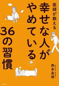 医師が教える幸せな人がやめている36の習慣