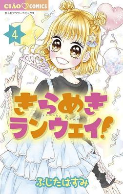 きらめきランウェイ!(4)-電子書籍