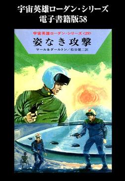 宇宙英雄ローダン・シリーズ 電子書籍版58 姿なき攻撃-電子書籍