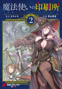 魔法使いの印刷所 (2)
