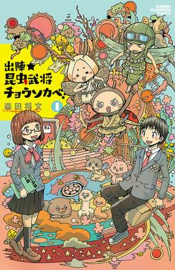 出陣★昆虫武将チョウソカベ! 1-電子書籍