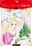 リリー・プリンスと薔薇の姫3