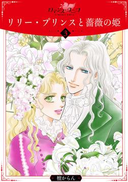リリー・プリンスと薔薇の姫3-電子書籍