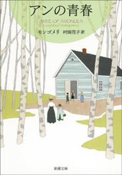 アンの青春―赤毛のアン・シリーズ2―-電子書籍