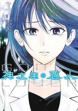 神さまの恋人(3)-電子書籍