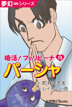 夢幻∞シリーズ 婚活!フィリピーナ13 パーシャ-電子書籍