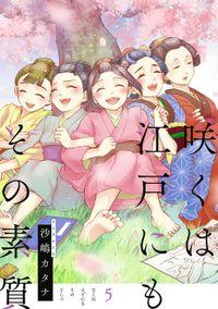 【BOOK☆WALKER特別版】咲くは江戸にもその素質 5【フルカラー】