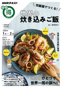 NHK まる得マガジン 炊飯器でつくる!世界の炊き込みご飯2020年1月/2月