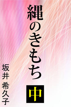 縄のきもち 中-電子書籍