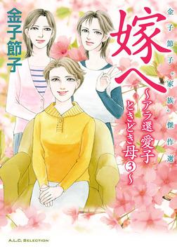 """金子節子""""家族""""傑作選 嫁へ~アラ還 愛子ときどき母~3-電子書籍"""