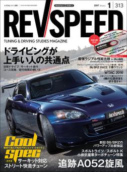 REV SPEED 2017年1月号-電子書籍