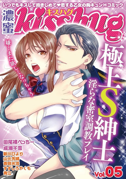 濃蜜kisshug Vol.05「極上S紳士☆淫らな密室調教プレイ」-電子書籍