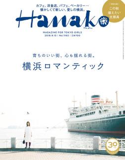Hanako(ハナコ) 2018年 9月13日号 No.1163 [育ちのいい街、心も揺れる街。横浜ロマンティック]-電子書籍