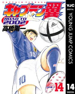 キャプテン翼 ROAD TO 2002 14-電子書籍