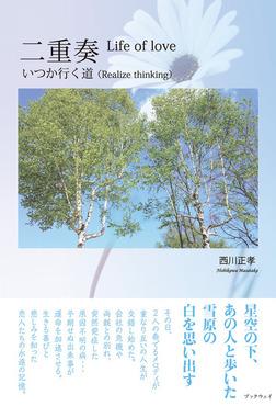 二重奏 -いつか行く道- Life of love: Realize thinking-電子書籍