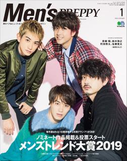 Men's PREPPY 2020年1月号-電子書籍