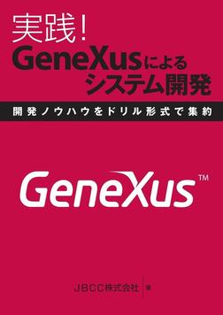 実践!GeneXusによるシステム開発 開発ノウハウをドリル形式で集約-電子書籍