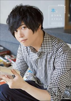 SOMA SAITO 本にまつわるエトセトラ PHOTO BOOK-電子書籍