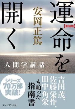 [新装版]運命を開く―人間学講話-電子書籍
