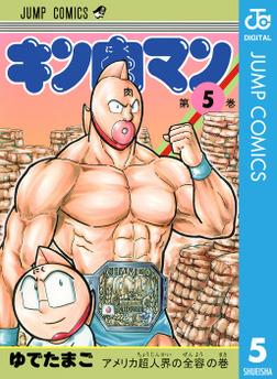 キン肉マン 5-電子書籍
