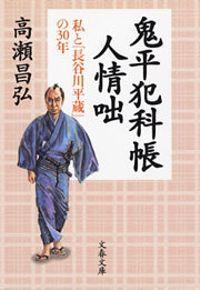 鬼平犯科帳人情咄 私と「長谷川平蔵」の30年