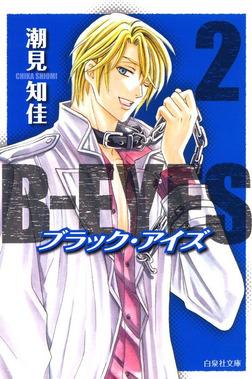 B-EYES ブラックアイズ 2巻-電子書籍