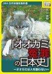 オオカミ冤罪の日本史―オオカミは人を襲わない―