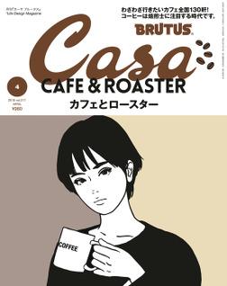 Casa BRUTUS(カーサ ブルータス) 2018年 4月号 [カフェとロースター]-電子書籍