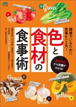 色と食材の食事術-電子書籍