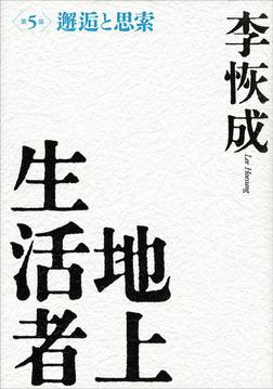 地上生活者 第5部 邂逅と思索-電子書籍
