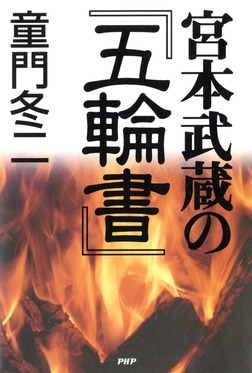 宮本武蔵の『五輪書』-電子書籍