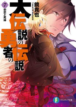 大伝説の勇者の伝説7 初恋と死神-電子書籍