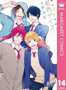 虹色デイズ 14-電子書籍